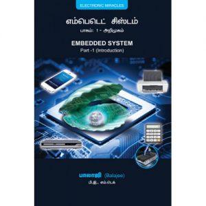 எம்பெடட் சிஸ்டம் (Embedded System) பாகம் 1