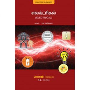 எலக்ட்ரிகல் (Electrical) – பாகம் 1 ஓர் அறிமுகம்