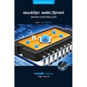மைக்ரோ கண்ட்ரோலர் (Micro Controller) – பாகம் 1 ஓர் அறிமுகம்