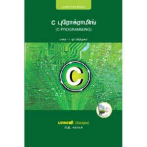 C புரோக்ராமிங் (C Programming) – பாகம் 1 ஓர் அறிமுகம்